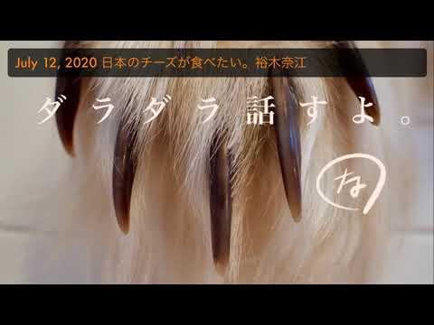 July 12, 2020 日本のチーズが食べたい。裕木奈江