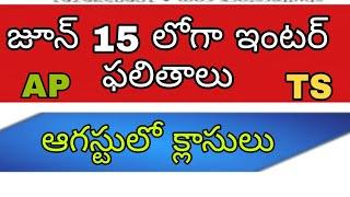 TS inter results 2020   AP inter results 2020   Telangana inter results 2020   AP inter results