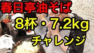 【春日亭チャレンジ】春日亭さんの油そば8杯、7.2kgに同時チャレンジ!【大食い】【双子】