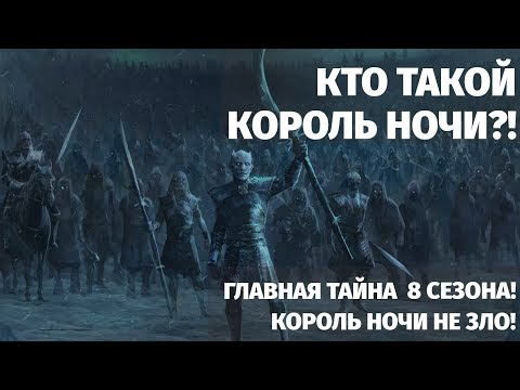 ИГРА ПРЕСТОЛОВ. ТАЙНА 8 СЕЗОНА! КОРОЛЬ НОЧИ НЕ ЗЛО! МОТИВ КОРОЛЯ НОЧИ! ТЕОРИЯ