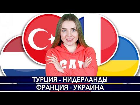 ТУРЦИЯ - НИДЕРЛАНДЫ / ФРАНЦИЯ - УКРАИНА / ЧЕМПИОНАТ МИРА-2022 / ПРОГНОЗ НА ФУТБОЛ