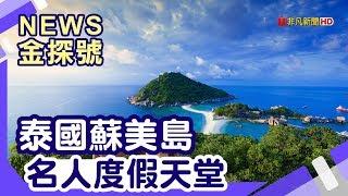 高CP值海島爭霸戰  蘇美島 3萬有找自由行行程安東國家公園一 ...