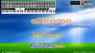 Extreme karaoke:จีบได้แฟนตายแล้ว