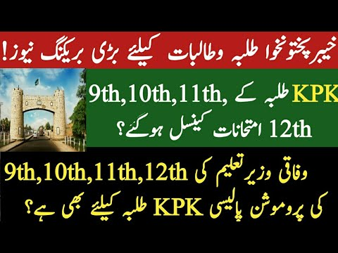 KPK 9th, 10th, 11th, 12th Class Exams Cancelled | KPK Matric & Inter Promotion Policy 2020