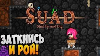 Shut Up and Dig Прохождение  ЗАТКНИСЬ И РОЙ 01