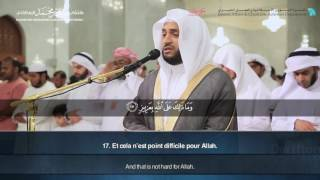 Sourate Fatir (1-38) - Nabil Ar-Rifai  ﺳﻮﺭﺓ ﻓﺎﻃﺮ  ﻧﺒﻴﻞ ﺍﻟﺮﻓﺎﻋﻲ