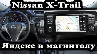 Nissan X-trail 32 / Qashqai 11 (2013-2018) - яндекс карты, USB для оригинальной мультимедиа