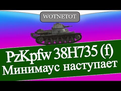 Минимаус наступает PzKpfw 38H735 (f) Гочкис Гоча