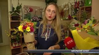 видео Купити букет ромашок Київ
