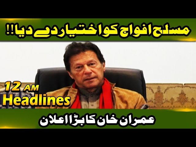 News Headlines | 12:00 AM | 23 February 2019 | Neo News