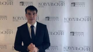 Как зарегистрировать ООО - Юрист Игорь Ковальский - советы юриста - видеоблог(, 2016-11-02T15:53:53.000Z)