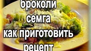 жареные броколи с лососем или горбушей семга форель сыром и оливковым маслом рецепт как приготовить
