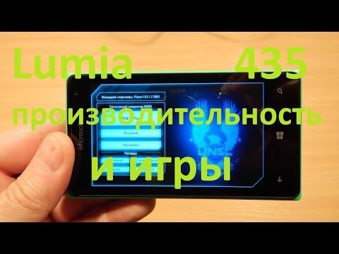 Lumia 435 производительность и игры