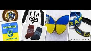 Як оформити замовлення? - Українські Сувеніри