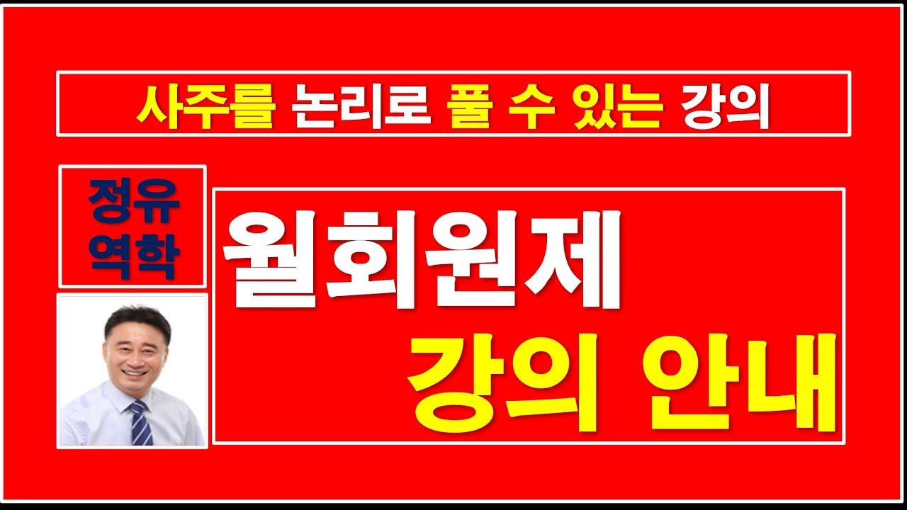 정유역학강의. 유튜브 월 정회원 제도 강의 안내 – 정회원 가입-기초-최고급 강의 공부 가능