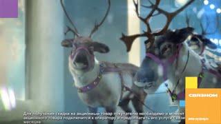 Реклама Связной. Новогодние цены на смартфоны Samsung в