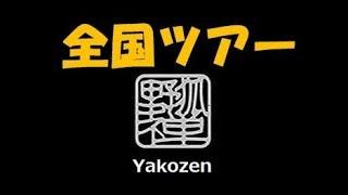 全国ツアー 「野狐禅」 2009年 4月7日 渋谷 O=WEST ・春夏秋冬 ・気付け...