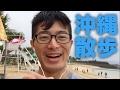 ボディビルダーは有酸素運動しないの?沖縄のビーチをウォーキングしながらトーク