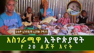 Ethiopia-አስገራሚዋ ኢትዮጵያዊት የ 20 ልጆች እናት ሁሉም ሰው ሊመለከተው የሚገባ