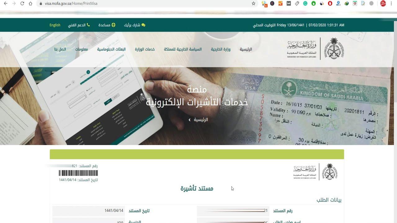طريقة الاستعلام عن طلب الزيارة العائلية على موقع الخارجية السعودية Visa Mofa Gov Sa Familyvisitvisa Youtube
