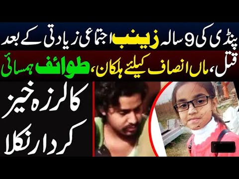 Minor girl 'raped', murdered in Rawalpindi, suspect arrested|| Detail by Abbas Manzoor