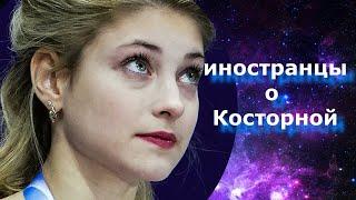 Что говорят иностранцы о возможном переходе Алены Косторной к Тутберидзе