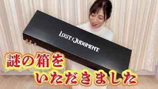 【開封動画】SEGAさんから謎の箱が届きました!【LOST JUDGMENT/裁かれざる記憶】