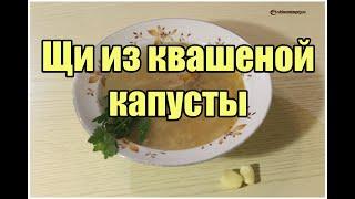 Щи из квашеной капусты / Sauerkraut cabbage soup | Видео Рецепт
