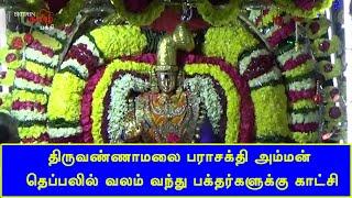 திருவண்ணாமலை பராசக்தி அம்மன் தெப்பலில் வலம் வந்து பக்தர்களுக்கு காட்சி | Thirukarthigai