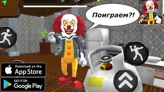 Когда твой сосед Клоун!! Hello IT Clown Neighbor (Android Ios)