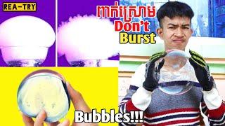 ពាក់ស្រោមដៃកាន់ពពុះមិនបែក😱 Bubbles Don't Burst When wearing gloves |SUBTITLE ALL LAN...| Try to hack