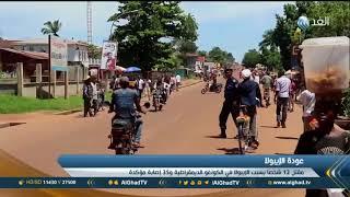 تقرير   مخاوف من عودة انتشار فيروس الإيبولا في إفريقيا