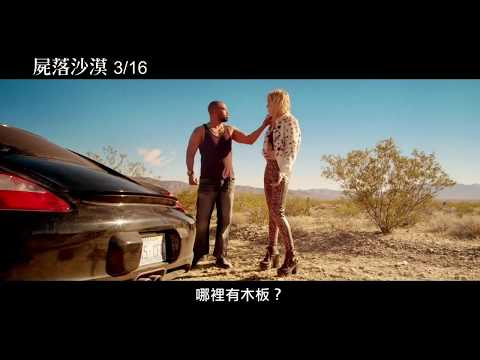 3/16【屍落沙漠】It Stains The Sands Red 電影預告 跟定你