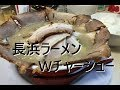 【長浜ラーメン】Wチャーシューメンが凄い!【とんこつ一筋】