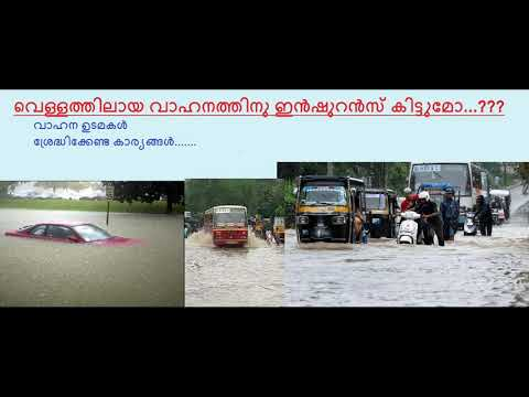 Do insurance companies cover flood damage.??(Malayalam)