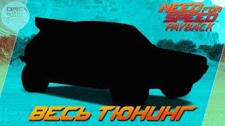 Need For Speed: Payback - Volkswagen Golf GTI - В СТИЛЕ MAD MAX! / Весь тюнинг
