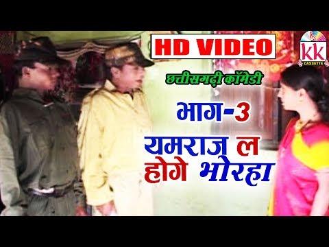 Hemlal Kaushal,Santosh Nishad,Upashna Vaishnav   CG COMEDY Video   Yamraj La Hoge Bhorha (Scene 3)