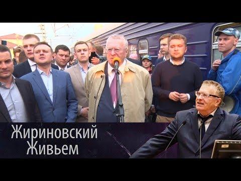 Агитпоезд ЛДПР. с.Петушки, Владимирская область