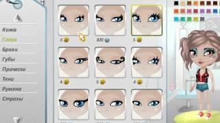 изменение внешности в Аватарии