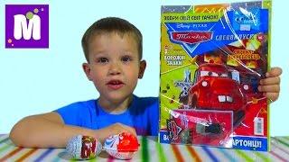 Тачки журнал с машинкой распаковка яиц с игрушкой Disney Cars unboxing toys and surprise eggs