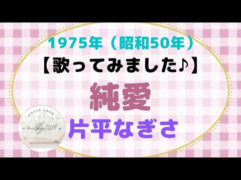 片平なぎささんの / 純愛【歌ってみました♪】1975年(昭和50年)/cover / = *^-^*=