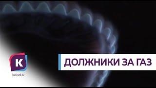 Должников за газ не выпускают из Калининградской области
