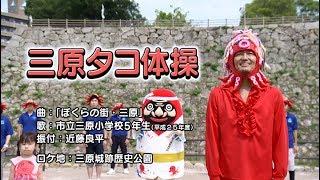 広島県三原市から、衝撃の体操が誕生!・・・その名も「三原タコ体操」♪ み...