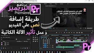 طريقة إضافة نص وعمل تأثير آلة كاتبة بستخدام اّدوبي بريمير | Adobe Premiere Pro CC 2017
