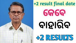 Odisha CHSE +2 results announce date | how to check odisha +2 results 2018 in odia |