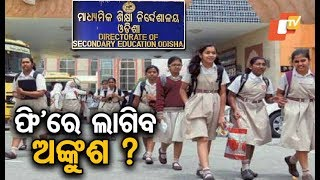 Odisha govt yet to finalise fee structure for private schools
