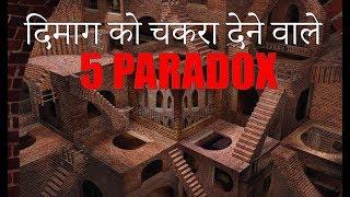 दिमाग को चकरा देने वाले ५ पेराडोक्स | 5 Amazing Paradox (Hindi)
