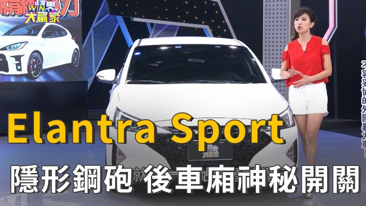 Elantra Sport隱形鋼砲 後車箱藏有神秘開關(精彩片段)