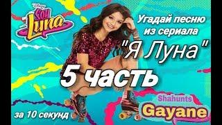 """Угадай песню из сериала """"Я Луна"""" 5 часть"""