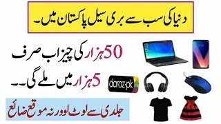 Daraz.Pk Biggest Discount Offer 11.11 || You Should Know